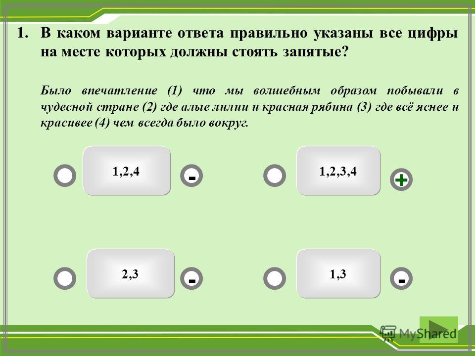 1,2,3,41,2,4 1,32,3 - - + - 1.В каком варианте ответа правильно указаны все цифры на месте которых должны стоять запятые? Было впечатление (1) что мы волшебным образом побывали в чудесной стране (2) где алые лилии и красная рябина (3) где всё яснее и