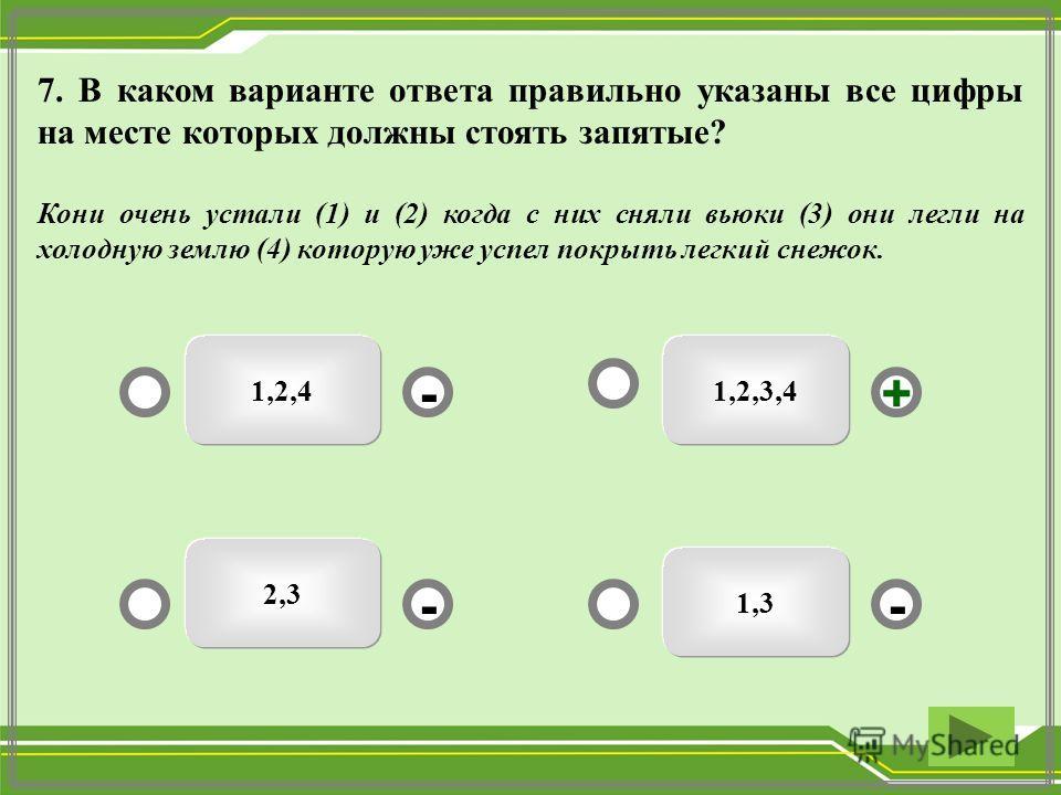 7. В каком варианте ответа правильно указаны все цифры на месте которых должны стоять запятые? Кони очень устали (1) и (2) когда с них сняли вьюки (3) они легли на холодную землю (4) которую уже успел покрыть легкий снежок. 1,2,3,41,2,4 2,3 1,3 - -+