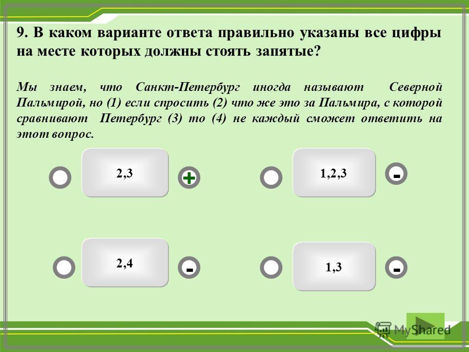 9. В каком варианте ответа правильно указаны все цифры на месте которых должны стоять запятые? Мы знаем, что Санкт-Петербург иногда называют Северной Пальмирой, но (1) если спросить (2) что же это за Пальмира, с которой сравнивают Петербург (3) то (4