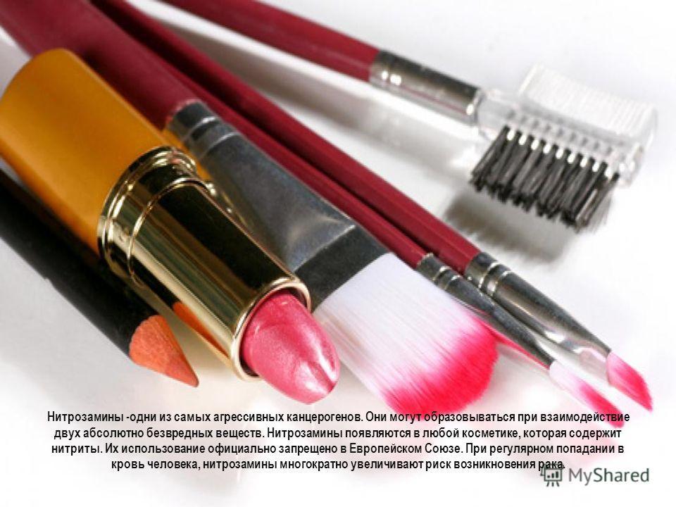 Нитрозамины -одни из самых агрессивных канцерогенов. Они могут образовываться при взаимодействие двух абсолютно безвредных веществ. Нитрозамины появляются в любой косметике, которая содержит нитриты. Их использование официально запрещено в Европейско