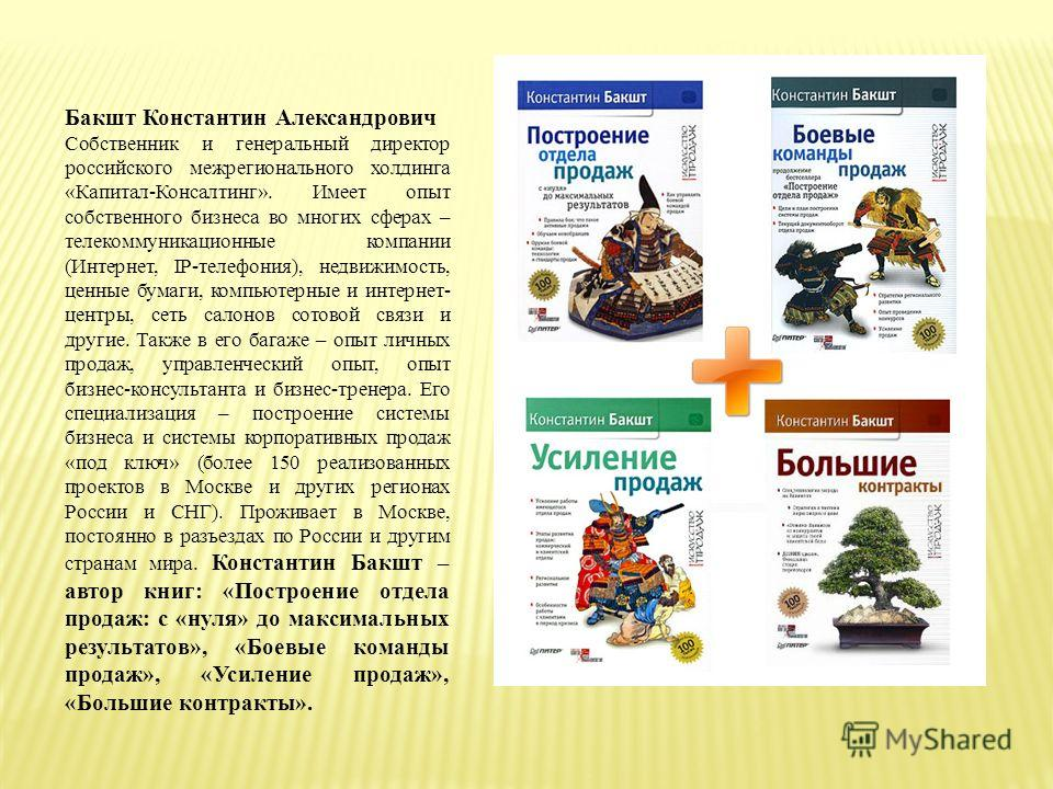 Бакшт Константин Александрович Собственник и генеральный директор российского межрегионального холдинга «Капитал-Консалтинг». Имеет опыт собственного бизнеса во многих сферах – телекоммуникационные компании (Интернет, IP-телефония), недвижимость, цен
