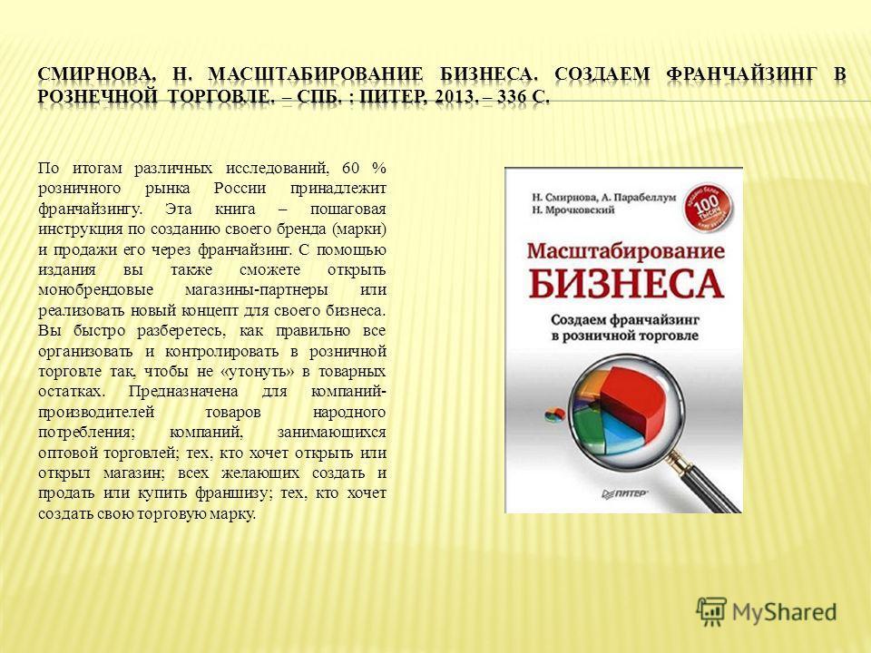 По итогам различных исследований, 60 % розничного рынка России принадлежит франчайзингу. Эта книга – пошаговая инструкция по созданию своего бренда (марки) и продажи его через франчайзинг. С помощью издания вы также сможете открыть монобрендовые мага