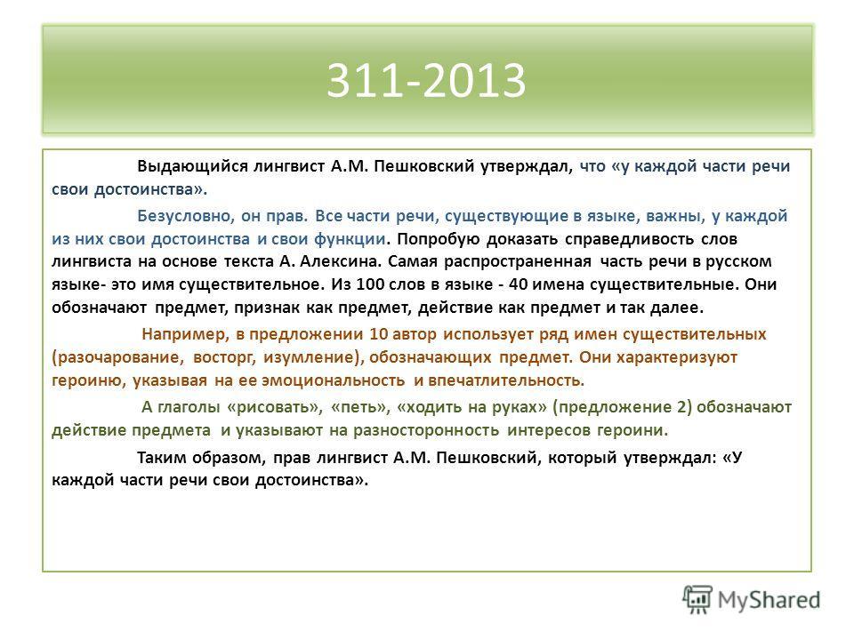 311-2013 Выдающийся лингвист А.М. Пешковский утверждал, что «у каждой части речи свои достоинства». Безусловно, он прав. Все части речи, существующие в языке, важны, у каждой из них свои достоинства и свои функции. Попробую доказать справедливость сл