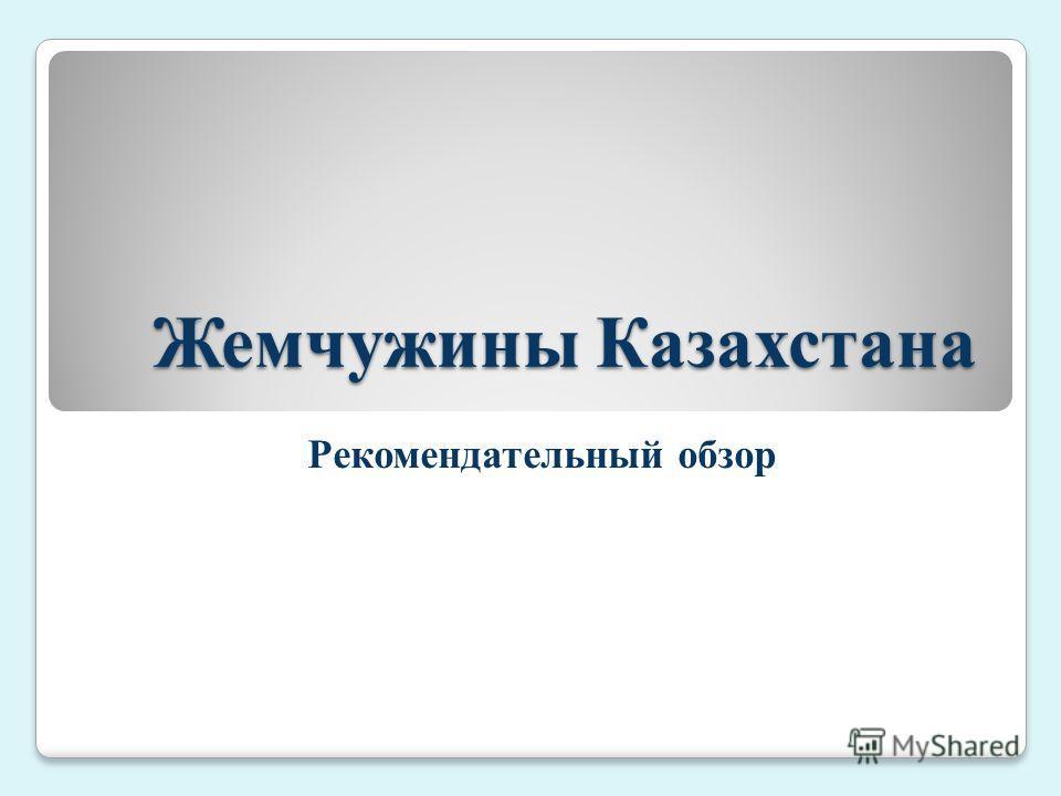 Жемчужины Казахстана Рекомендательный обзор