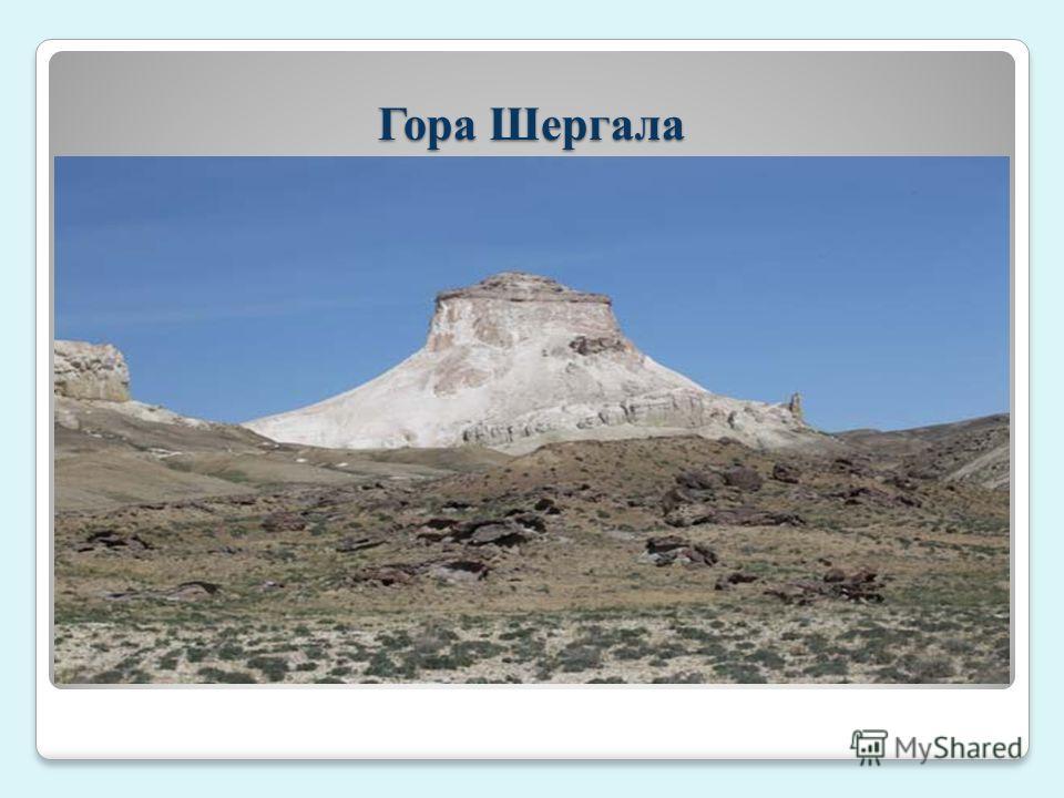 Гора Шергала