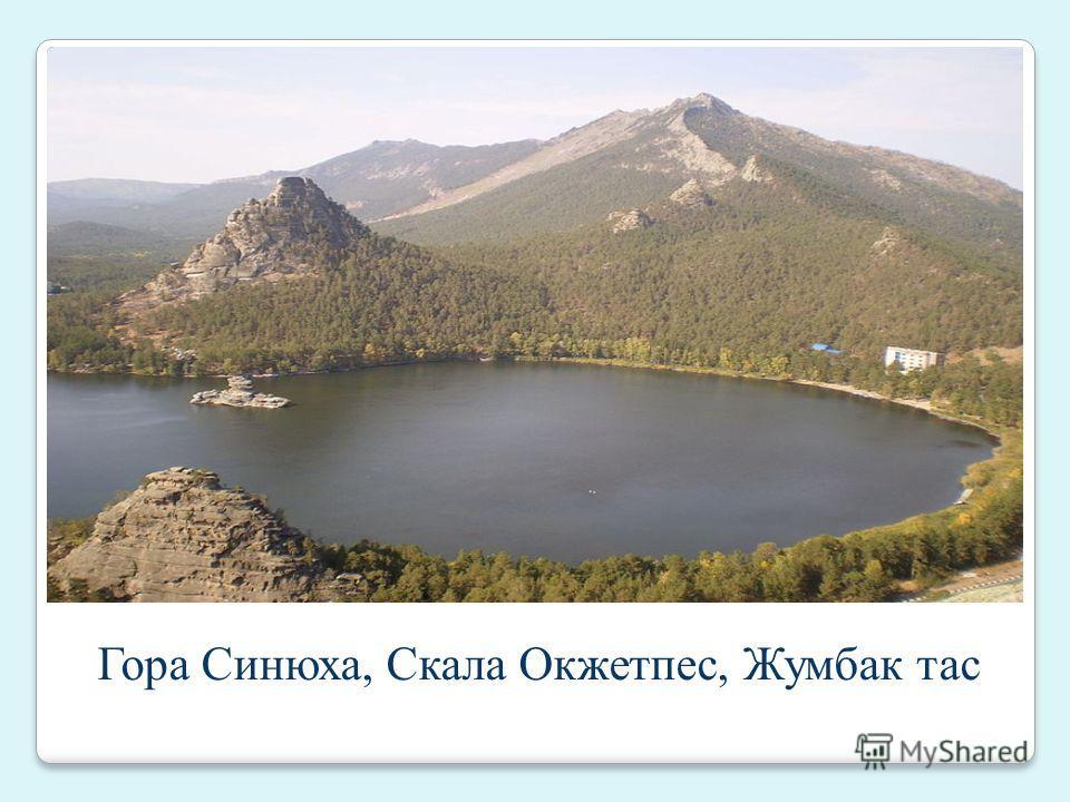 Гора Синюха, Скала Окжетпес, Жумбак тас