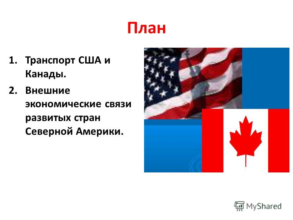 План 1.Транспорт США и Канады. 2.Внешние экономические связи развитых стран Северной Америки.