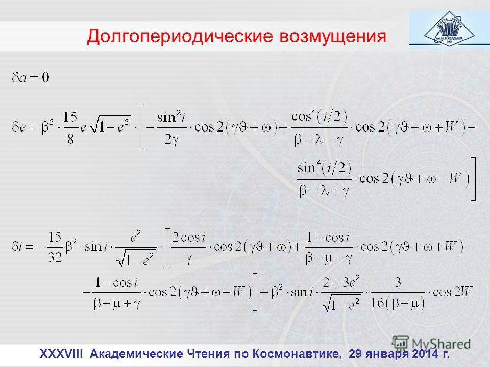 XXXVIII Академические Чтения по Космонавтике, 29 января 2014 г. Долгопериодические возмущения