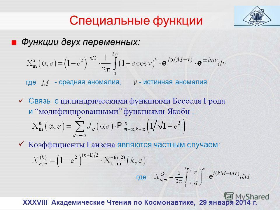 Специальные функции Функции двух переменных: Коэффициенты Ганзена являются частным случаем: Связь с цилиндрическими функциями Бесселя I рода имодифицированными функциями Якоби : где - средняя аномалия, - истинная аномалия где XXXVIII Академические Чт