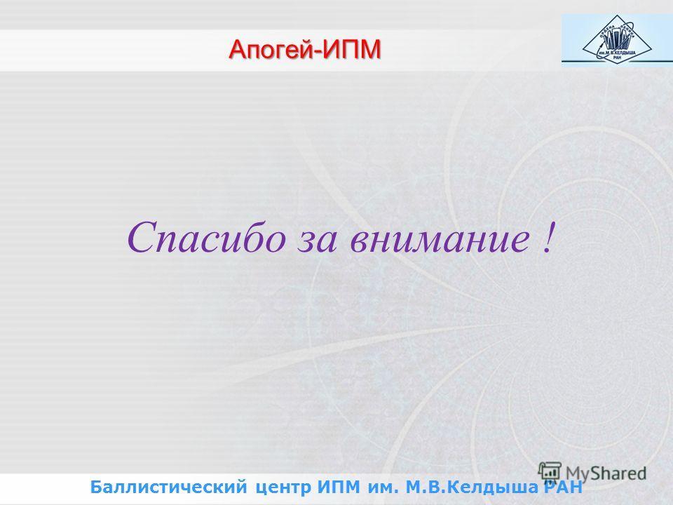 Баллистический центр ИПМ им. М.В.Келдыша РАН Спасибо за внимание ! Апогей-ИПМ
