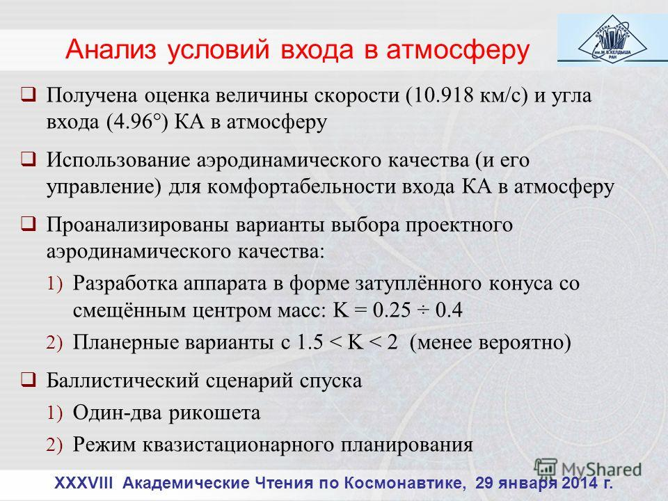 XXXVIII Академические Чтения по Космонавтике, 29 января 2014 г. Получена оценка величины скорости (10.918 км/с) и угла входа (4.96°) КА в атмосферу Использование аэродинамического качества (и его управление) для комфортабельности входа КА в атмосферу