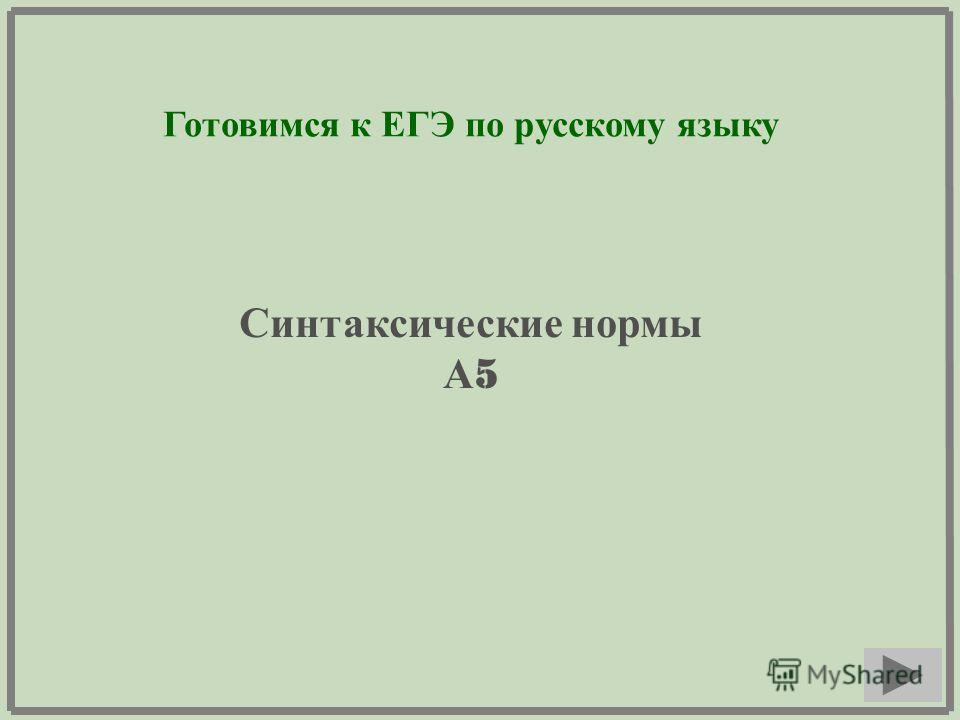Готовимся к ЕГЭ по русскому языку Синтаксические нормы А 5