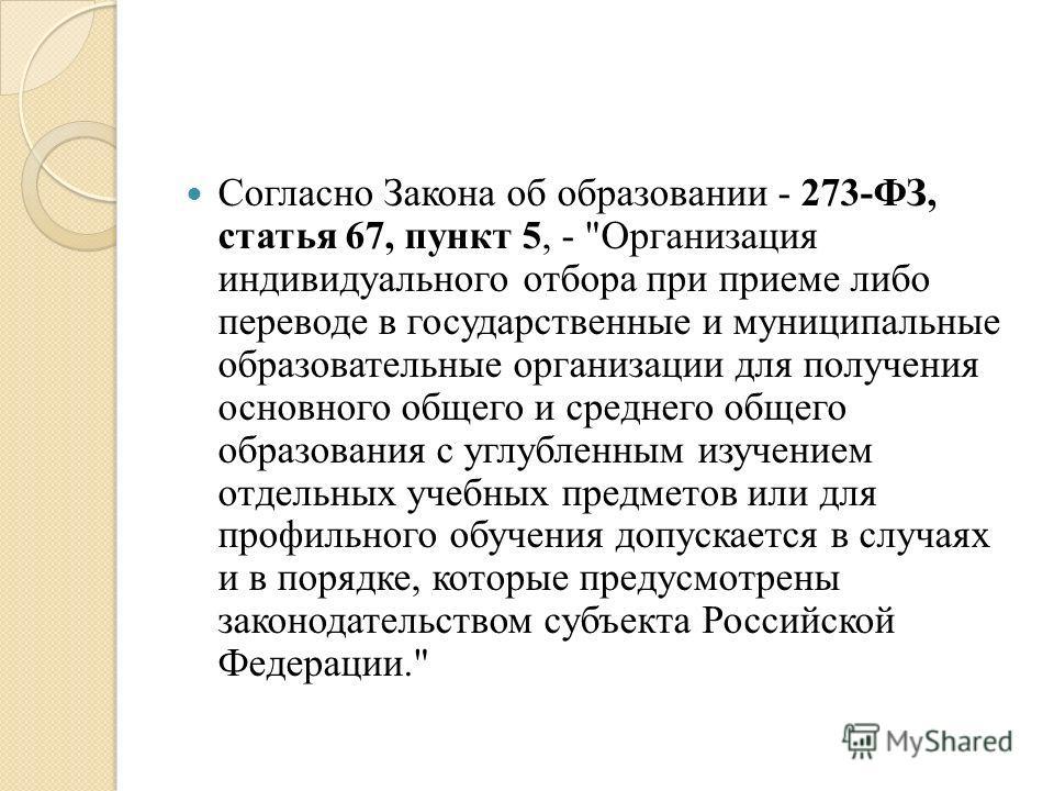 Согласно Закона об образовании - 273-ФЗ, статья 67, пункт 5, -