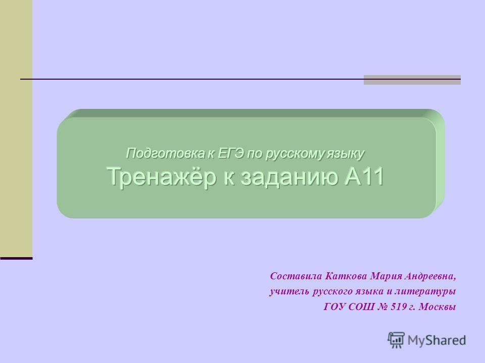Составила Каткова Мария Андреевна, учитель русского языка и литературы ГОУ СОШ 519 г. Москвы