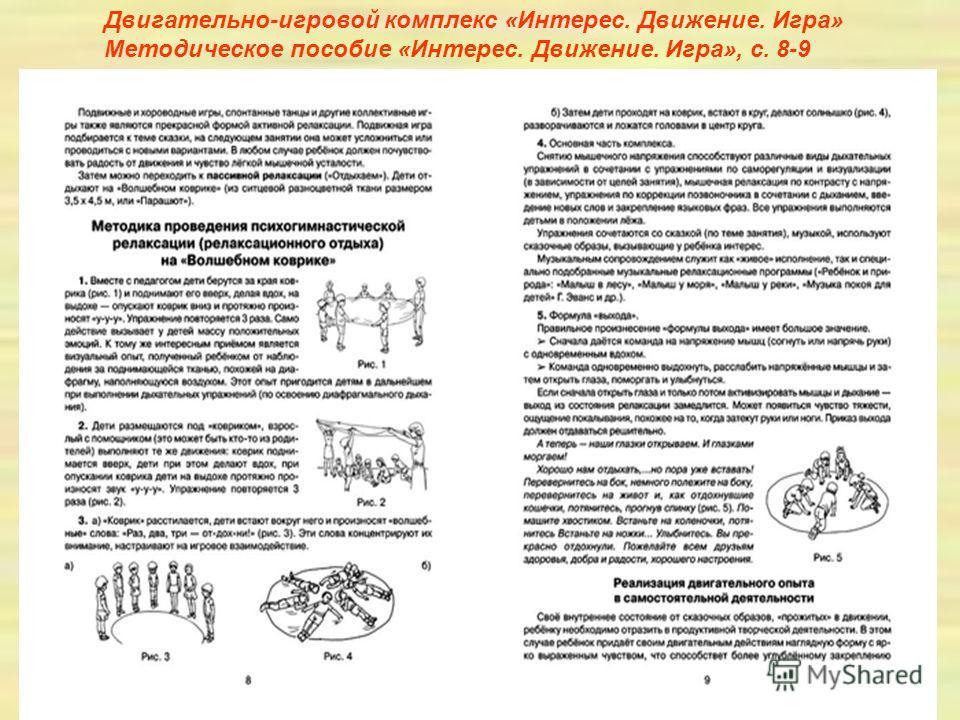Двигательно-игровой комплекс «Интерес. Движение. Игра» Методическое пособие «Интерес. Движение. Игра», с. 8-9