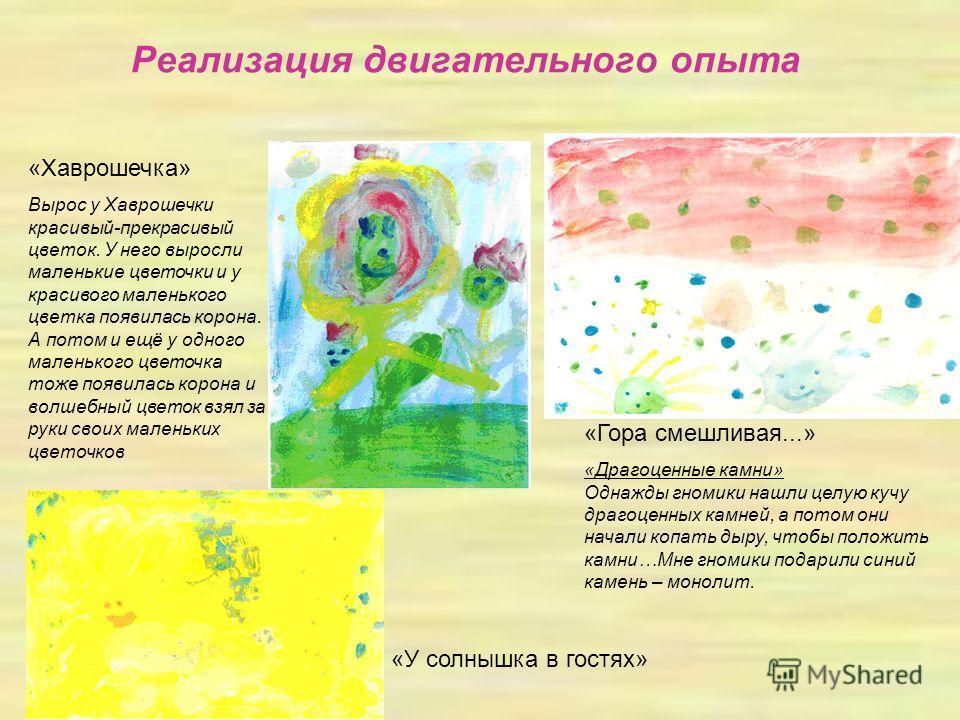 Реализация двигательного опыта «Хаврошечка» Вырос у Хаврошечки красивый-прекрасивый цветок. У него выросли маленькие цветочки и у красивого маленького цветка появилась корона. А потом и ещё у одного маленького цветочка тоже появилась корона и волшебн