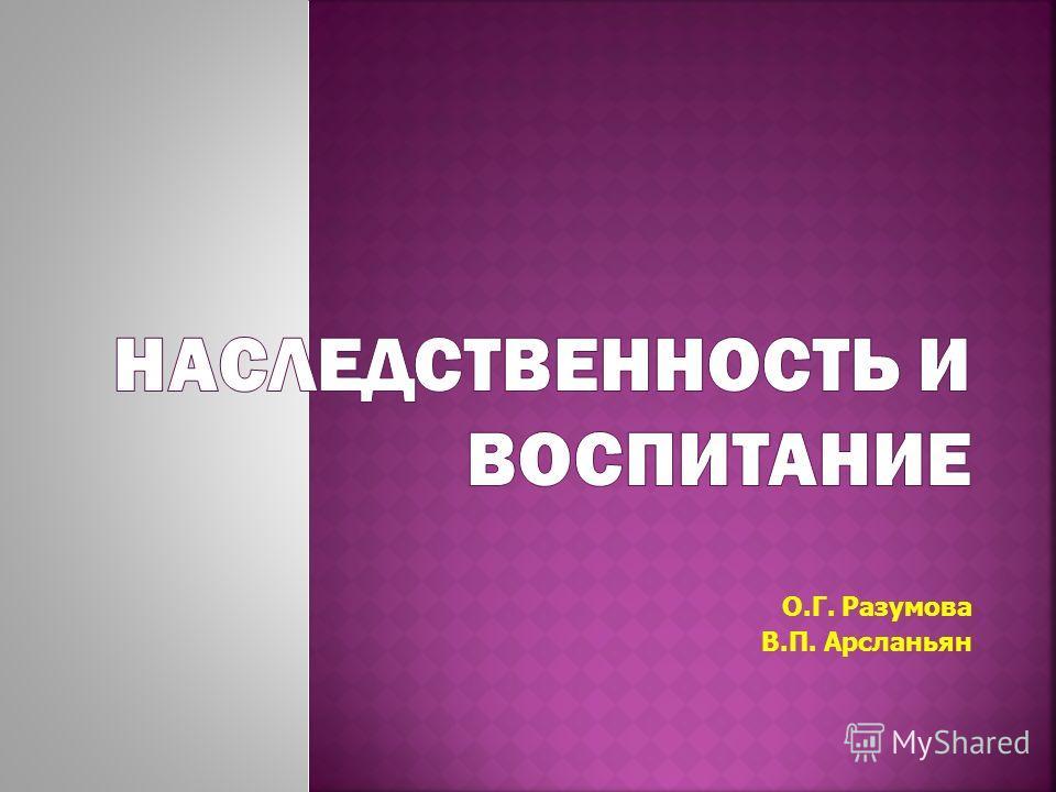 О.Г. Разумова В.П. Арсланьян