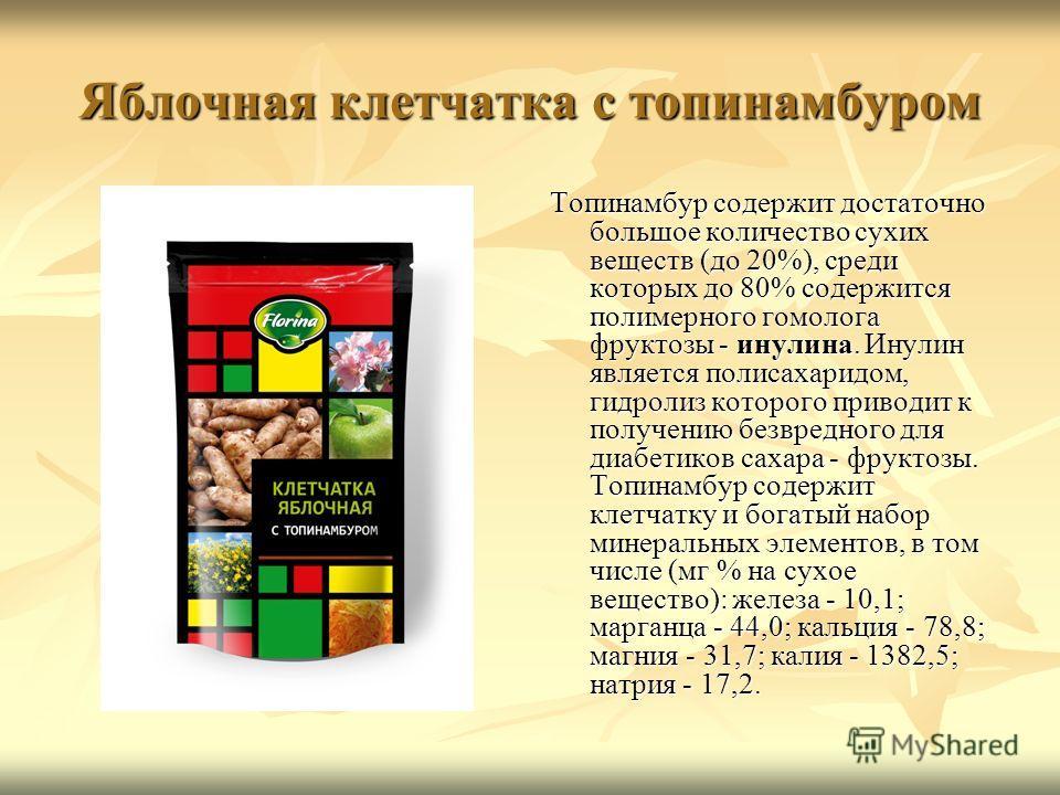 Яблочная клетчатка с топинамбуром Топинамбур содержит достаточно большое количество сухих веществ (до 20%), среди которых до 80% содержится полимерного гомолога фруктозы - инулина. Инулин является полисахаридом, гидролиз которого приводит к получению