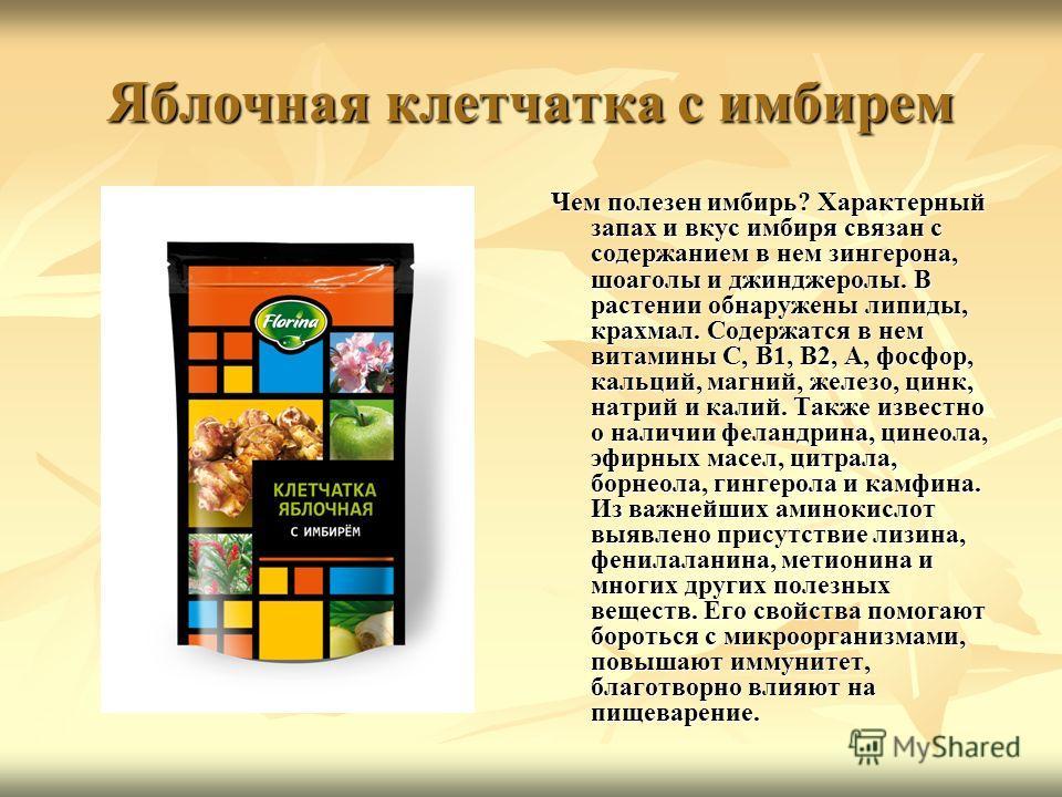 Яблочная клетчатка с имбирем Чем полезен имбирь? Характерный запах и вкус имбиря связан с содержанием в нем зингерона, шоаголы и джинджеролы. В растении обнаружены липиды, крахмал. Содержатся в нем витамины C, B1, B2, A, фосфор, кальций, магний, желе