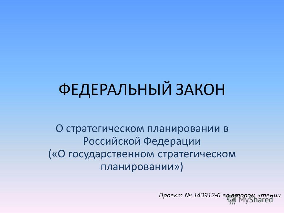 ФЕДЕРАЛЬНЫЙ ЗАКОН О стратегическом планировании в Российской Федерации («О государственном стратегическом планировании») Проект 143912-6 во втором чтении