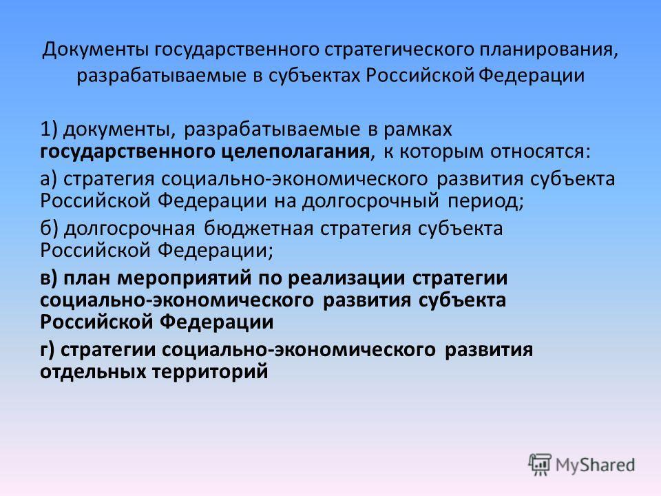 Российской Федерации 1)