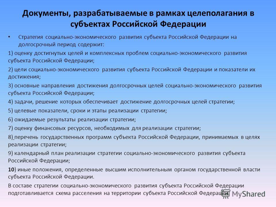 Документы, разрабатываемые в рамках целеполагания в субъектах Российской Федерации Стратегия социально-экономического развития субъекта Российской Федерации на долгосрочный период содержит: 1) оценку достигнутых целей и комплексных проблем социально-