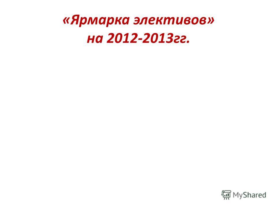 «Ярмарка элективов» на 2012-2013гг.