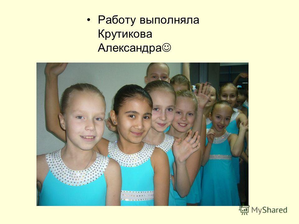 Работу выполняла Крутикова Александра