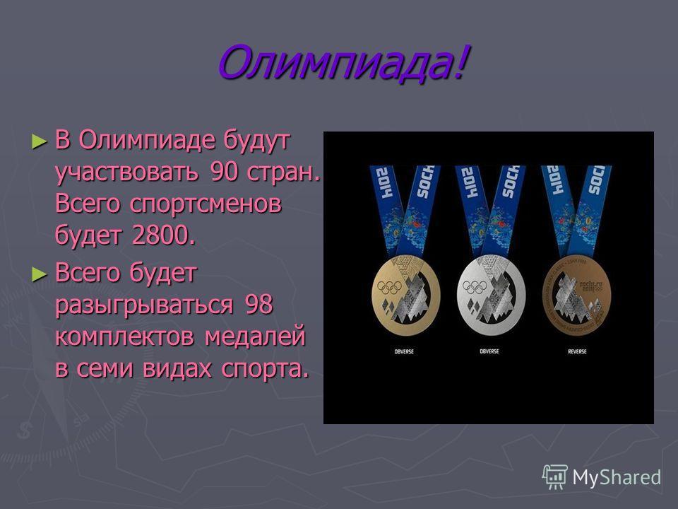 Олимпиада! В Олимпиаде будут участвовать 90 стран. Всего спортсменов будет 2800. В Олимпиаде будут участвовать 90 стран. Всего спортсменов будет 2800. Всего будет разыгрываться 98 комплектов медалей в семи видах спорта. Всего будет разыгрываться 98 к