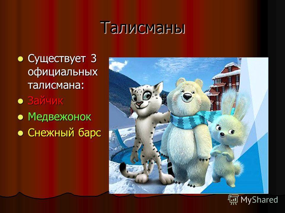 Талисманы Существует 3 официальных талисмана: Существует 3 официальных талисмана: Зайчик Зайчик Медвежонок Медвежонок Снежный барс Снежный барс