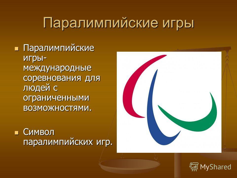 Паралимпийские игры Паралимпийские игры- международные соревнования для людей с ограниченными возможностями. Паралимпийские игры- международные соревнования для людей с ограниченными возможностями. Символ паралимпийских игр. Символ паралимпийских игр