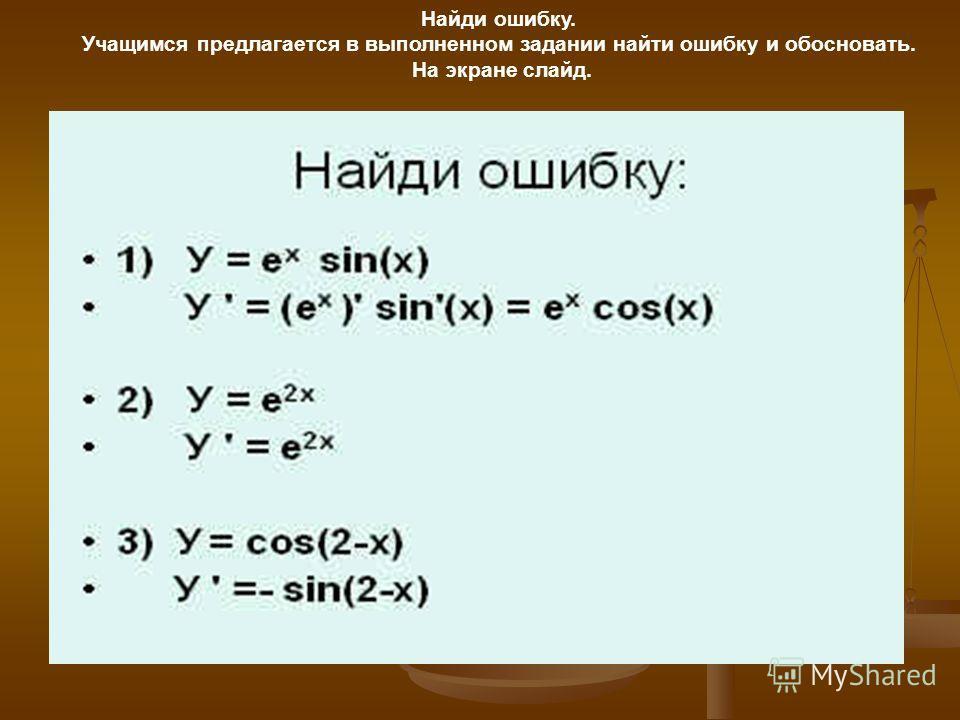 Найди ошибку. Учащимся предлагается в выполненном задании найти ошибку и обосновать. На экране слайд.