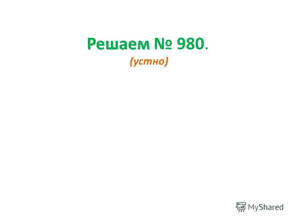 Решаем () Решаем 977. (устно)