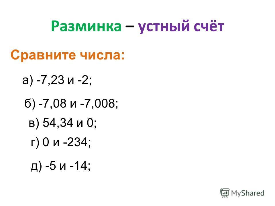 ДОМАШНЕЕ ЗАДАНИЕ: Учебник: §5, п.29, Решить: 997, 999, 1000.