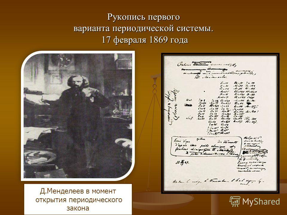 Рукопись первого варианта периодической системы. 17 февраля 1869 года Д.Менделеев в момент открытия периодического закона