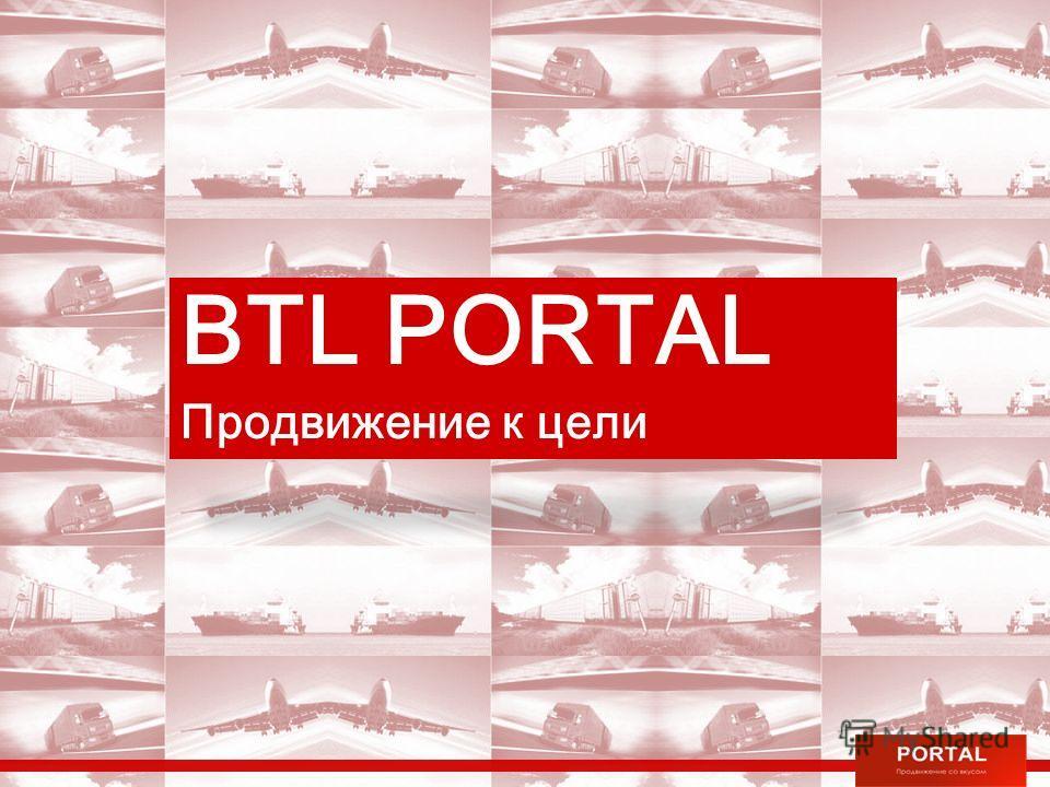 BTL PORTAL Продвижение к цели