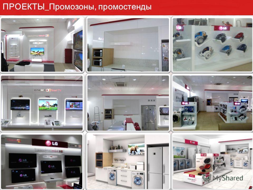ПРОЕКТЫ_Промозоны, промостенды