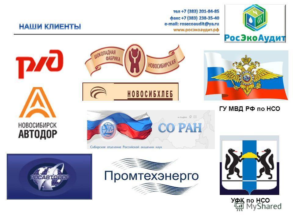 ГУ МВД РФ по НСО УФК по НСО