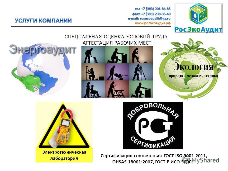 Электротехническая лаборатория Сертификация соответствия ГОСТ ISO 9001-2011, OHSAS 18001:2007, ГОСТ Р ИСО 50001. СПЕЦИАЛЬНАЯ ОЦЕНКА УСЛОВИЙ ТРУДА