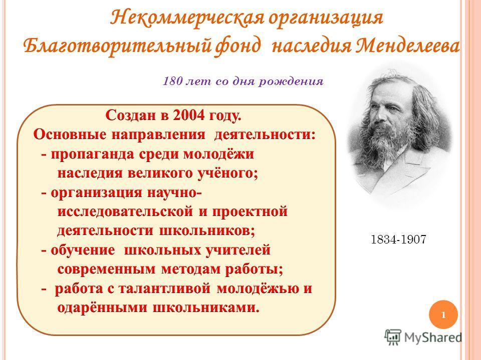 Некоммерческая организация Благотворительный фонд наследия Менделеева 1 180 лет со дня рождения 1834-1907