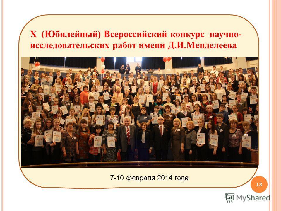 X (Юбилейный) Всероссийский конкурс научно- исследовательских работ имени Д.И.Менделеева 13 7-10 февраля 2014 года