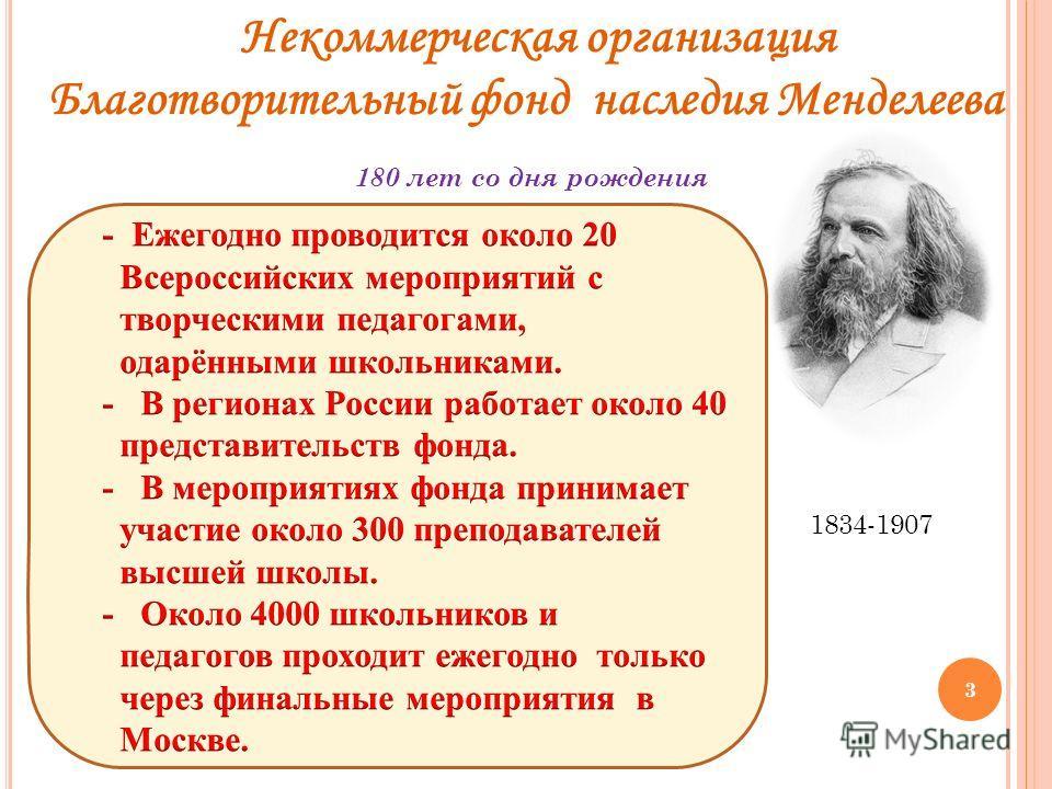 Некоммерческая организация Благотворительный фонд наследия Менделеева 3 180 лет со дня рождения 1834-1907