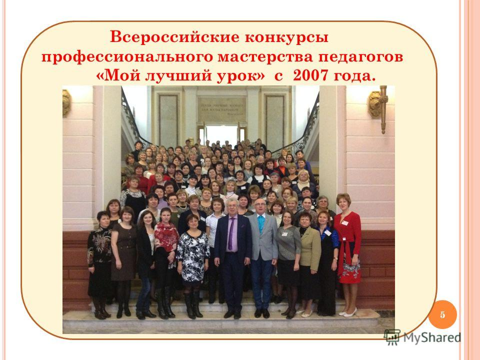 5 Всероссийские конкурсы профессионального мастерства педагогов «Мой лучший урок» с 2007 года.