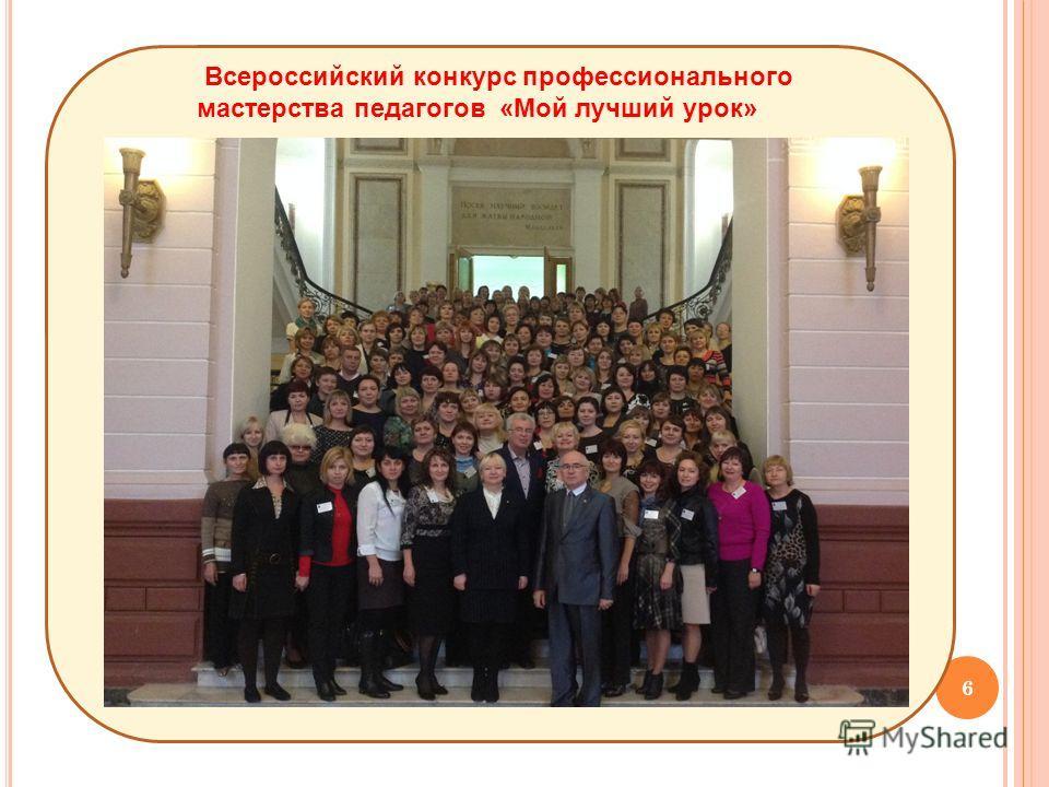 6 Всероссийский конкурс профессионального мастерства педагогов «Мой лучший урок»