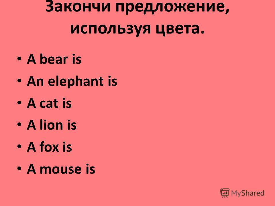 Закончи предложение, используя цвета. A bear is An elephant is A cat is A lion is A fox is A mouse is