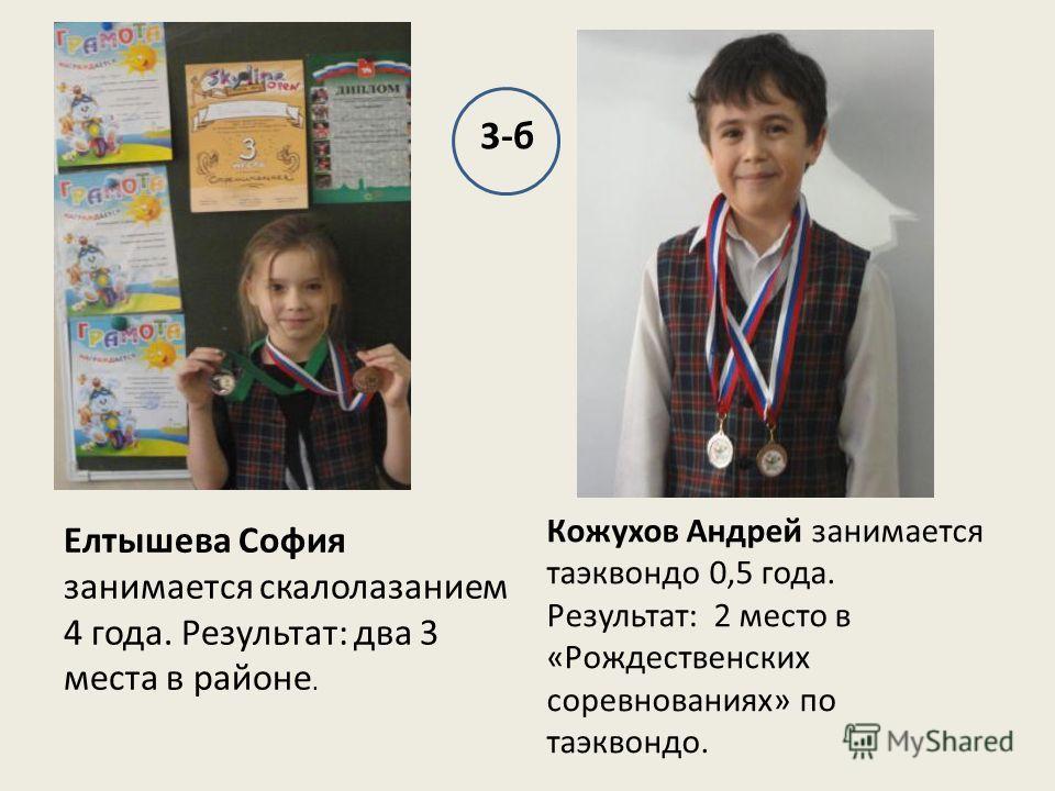 Елтышева София занимается скалолазанием 4 года. Результат: два 3 места в районе. Кожухов Андрей занимается таэквондо 0,5 года. Результат: 2 место в «Рождественских соревнованиях» по таэквондо. 3-б