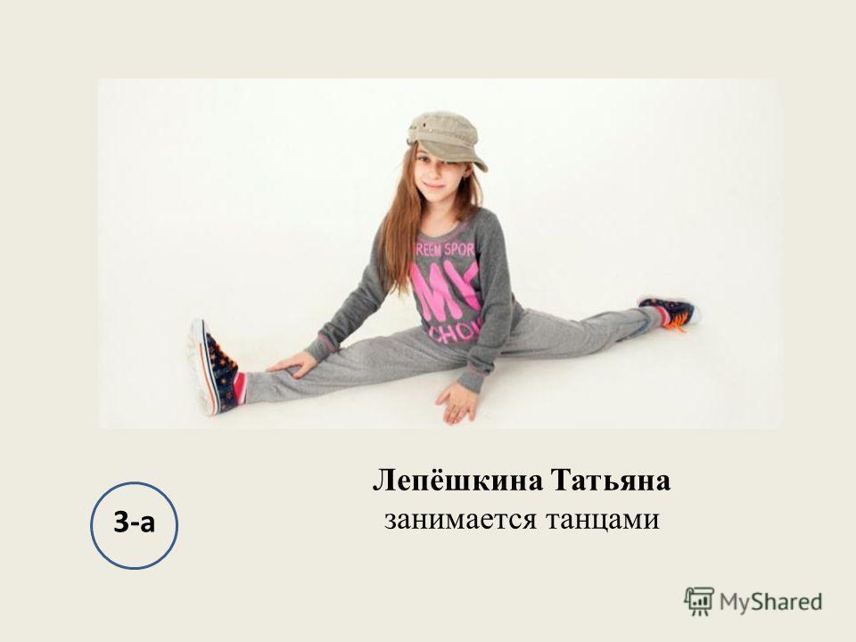 Лепёшкина Татьяна занимается танцами 3-а