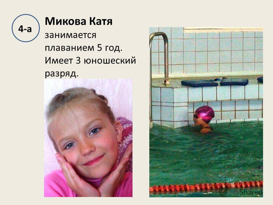 Микова Катя занимается плаванием 5 год. Имеет 3 юношеский разряд.