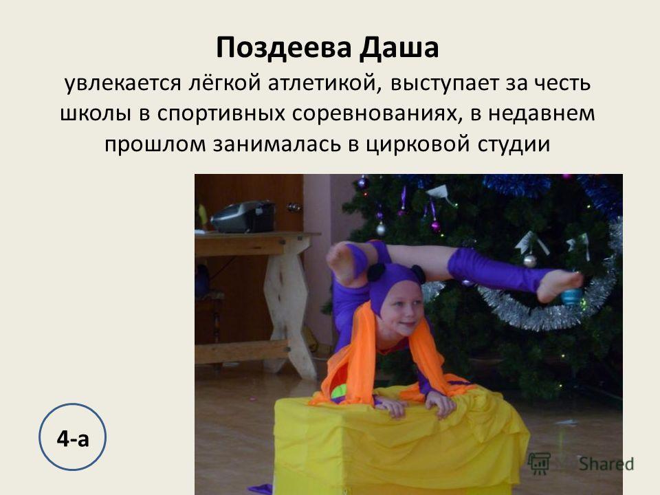 Поздеева Даша увлекается лёгкой атлетикой, выступает за честь школы в спортивных соревнованиях, в недавнем прошлом занималась в цирковой студии 4-а
