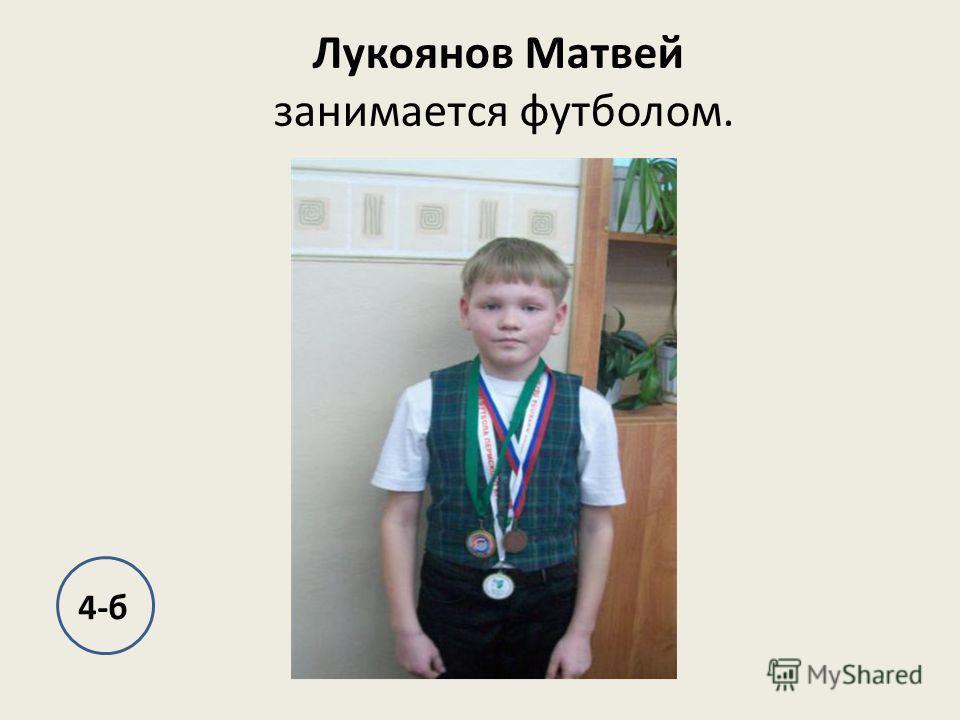 Лукоянов Матвей занимается футболом. 4-б